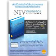 Thai NIV Study Bible available