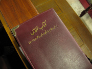 Justice clouded under Pakistan's blasphemy laws