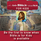Be the first to know about Bible.is for Kids