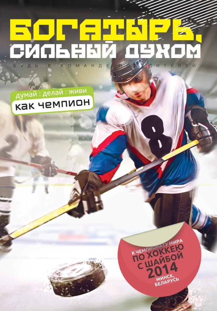 2014 World Hockey Championships