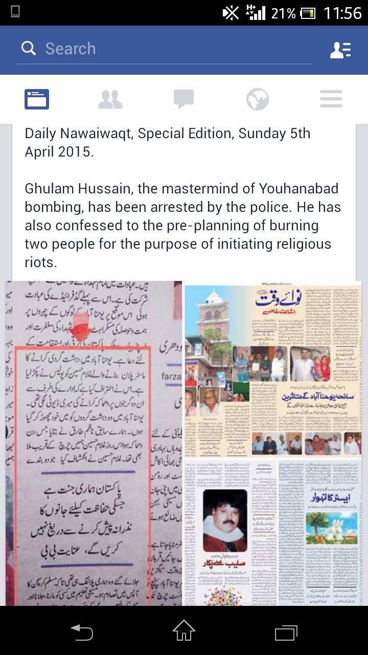 Youhanabad mastermind apprehended