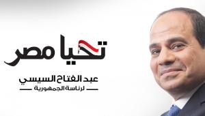 President Sisi (Photo courtesy Abdelfattah Elsisi via G+)
