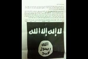 (Image courtesy Islamic State of Jerusalem)