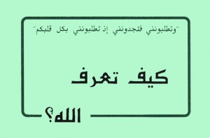 """""""How to Know God"""" is a Scripture booklet produced by World Missionary Press with Muslims in mind. The Arabic translation is being requested most by European partners. (World Missionary Press)"""
