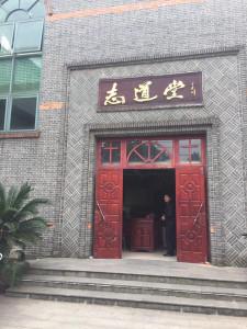 (Photo courtesy of China Partner).