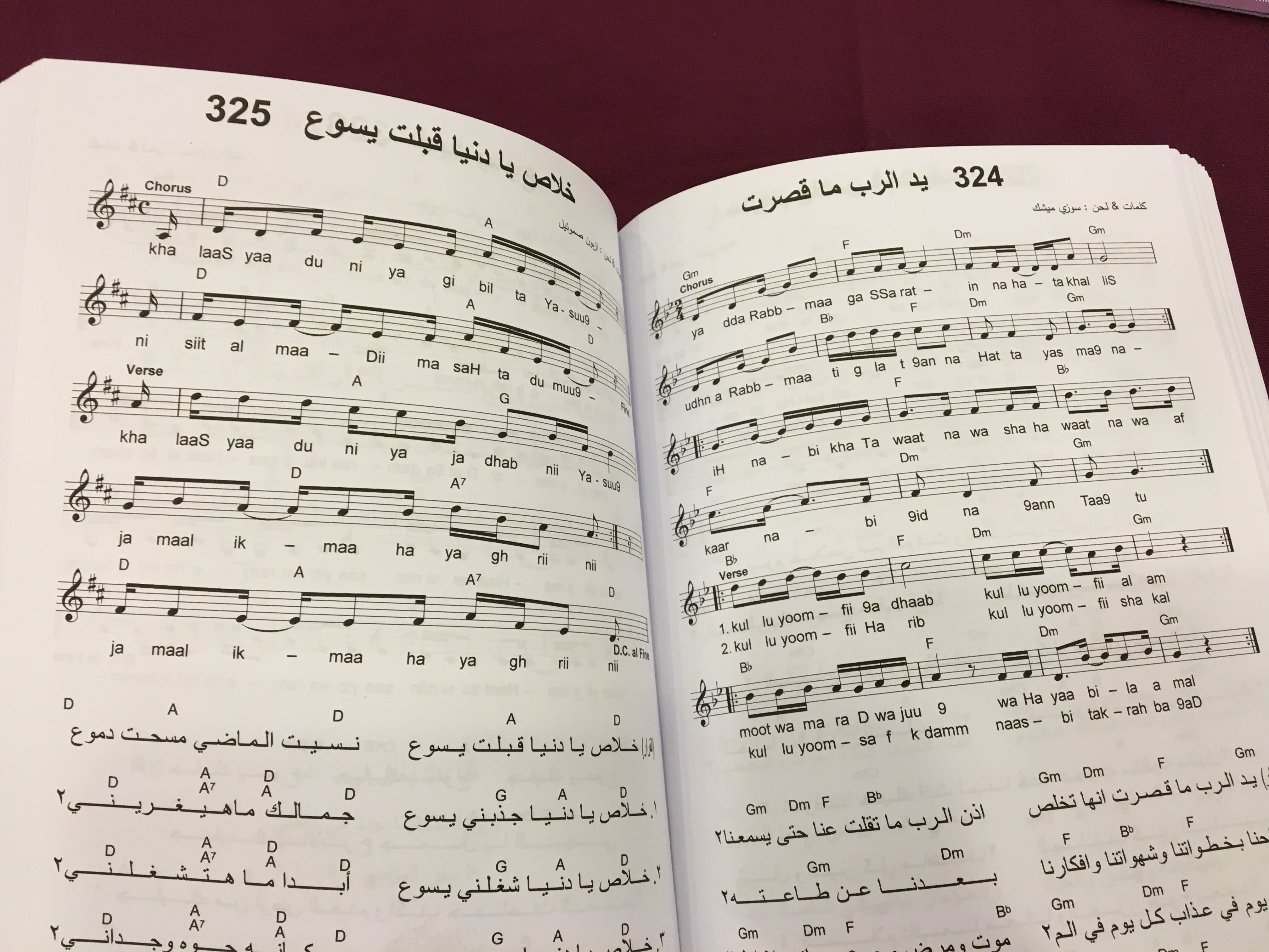 Historic hymnal brings joy to Sudanese Church