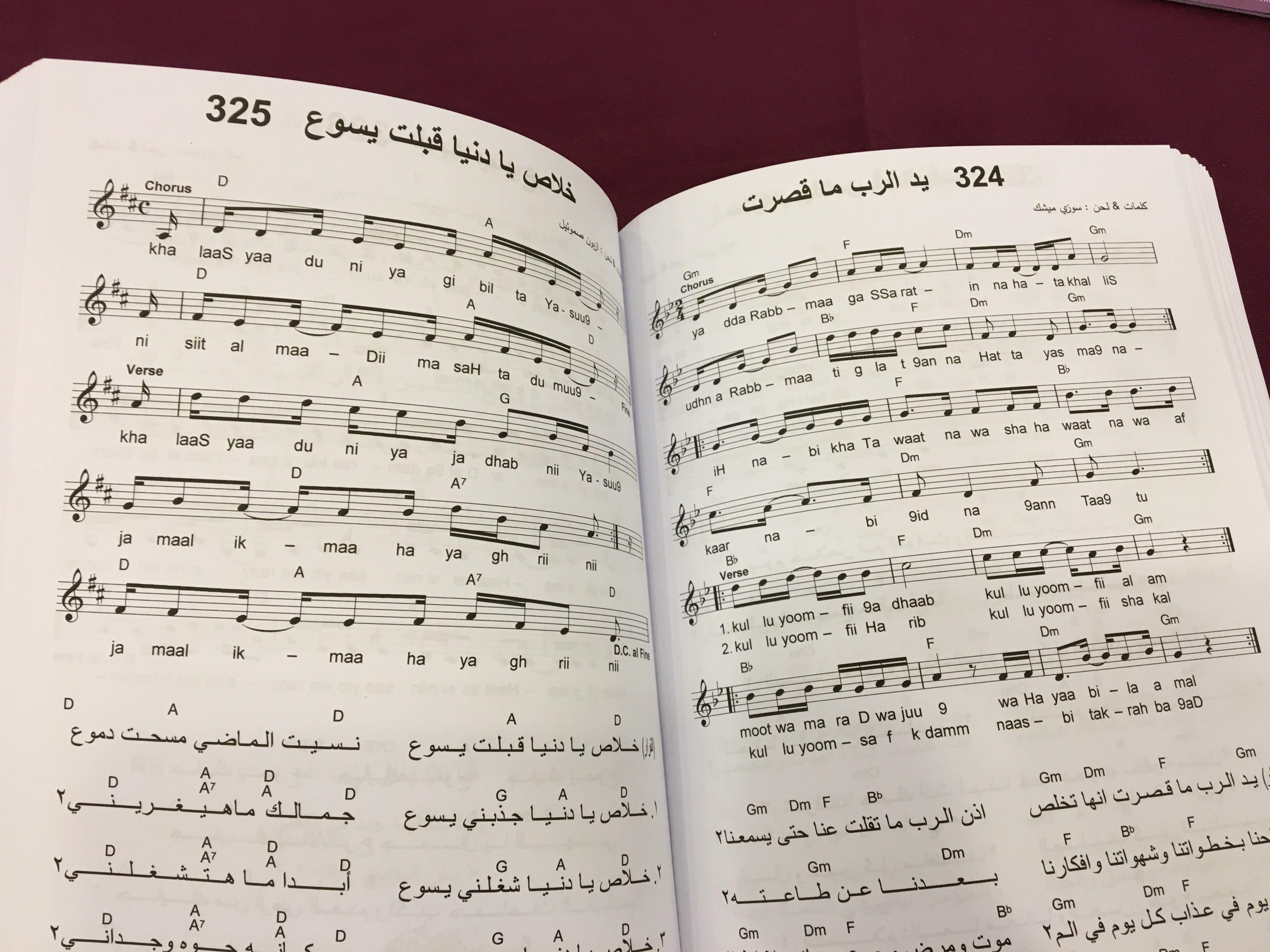 Historic hymnal brings joy to Sudanese Church